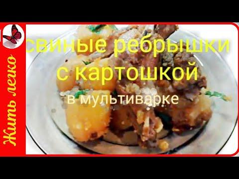 свиные ребрышки в мультиварке редмонд с картошкой рецепт пошагово