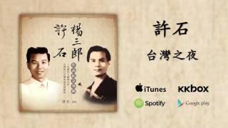 【台灣之夜】選自《許石•楊三郎-作品紀念專輯》 楊三郎與許石先生是臺灣...