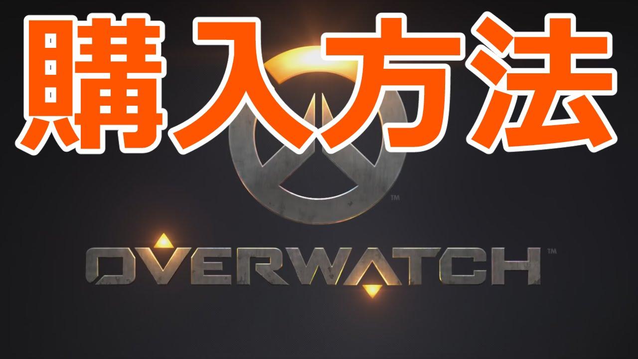 overwatch ベンチマーク ダウンロード