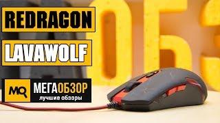 REDRAGON LAVAWOLF - Обзор игровой мышки