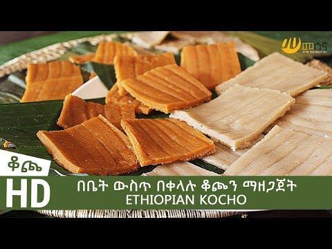 How to make Ethiopian Kocho