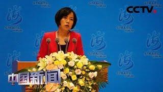 [中国新闻] 台湾媒体人黄智贤:我们这一代让台湾回家   CCTV中文国际