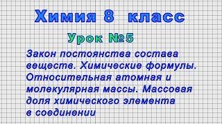 Химия 8 класс (Урок№5 - Закон постоянства состава веществ. Химические формулы.)