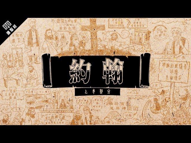 《讀聖經》系列:約翰福音 上半部分 John 1-12