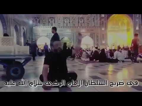 العشق للشاعر علي المنصوري قصيدة للامام الحسين عليه السلام في ضريح الامام الرضا عليه السلام