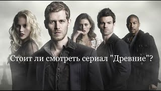 """Стоит ли смотреть сериал""""Древние""""#6"""