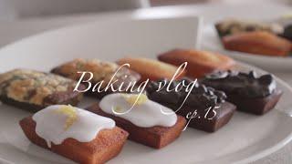 4가지 맛 휘낭시에 만들기(오늘의 베이킹 ep.15)
