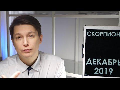 Скорпион Декабрь 2019 Новый мир. затмение 26 декабря гороскоп скорпион месяц декабрь Чудинов