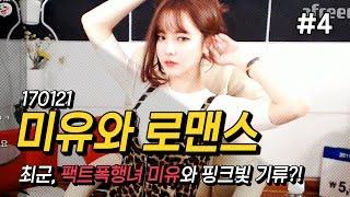 170121 [4] 참한 매력 BJ'미유'와 달달한 (로맨스 드라마)!! - KoonTV