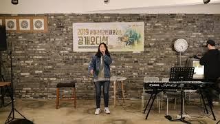 서울스트리트퍼포먼스의 공개오디션(퓨즈실용음악학원대학로점) 2019. 3. 16th