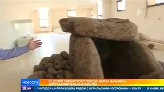 В центре сирийского города Дераа начались восстановительные работы