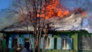 Пожар- горит дом