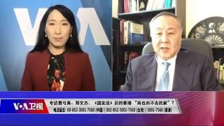 【袁弓夷:习近平铁了心毁掉香港 以人民币取代美元金融中心】#海峡论谈 #精彩点评
