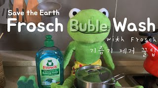 with frosch : 기름기세척에 더 강한 친환경 …