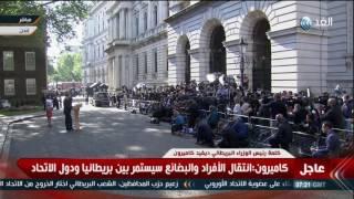 كاميرون يعلن استقالته بعد خروج بريطانيا من الاتحاد الأوروبي