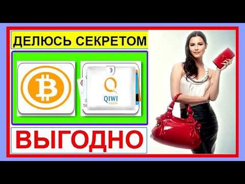 Как перевести деньги с Bitcoin, Btc (биткоин) кошелька на Qiwi (киви) кошелек или карту