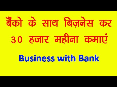 बैंक के साथ बिज़नेस करके 30 हजार महीना कमाएं || Start Business with Bank Earn 30K Per Month(in Hindi)