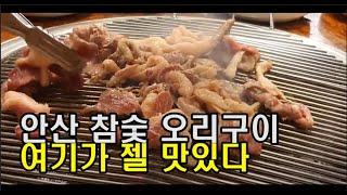 안산 본오동 담소골 참숯 유황오리구이 Korean fo…