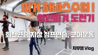 지우쌤 Vlog   피겨 하네스 수업/성인피겨레슨/취미…
