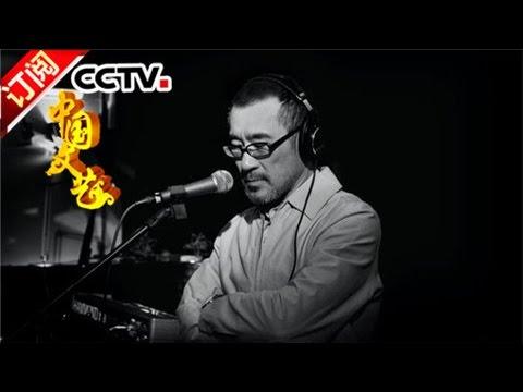 《中国文艺》 20170412 老男孩·李宗盛 | CCTV-4