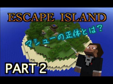 【マイクラ】孤島からの脱出~Escape Island~【GW企画PART2】