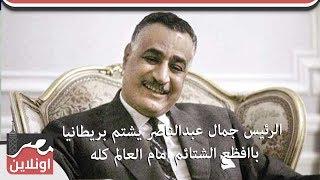 الرئيس جمال عبدالناصر يشتم بريطانيا باافظع الشتائم امام العالم كله
