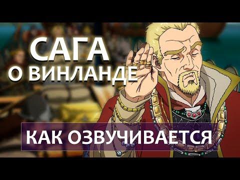 """Как озвучивается аниме """"САГА О ВИНЛАНДЕ"""""""