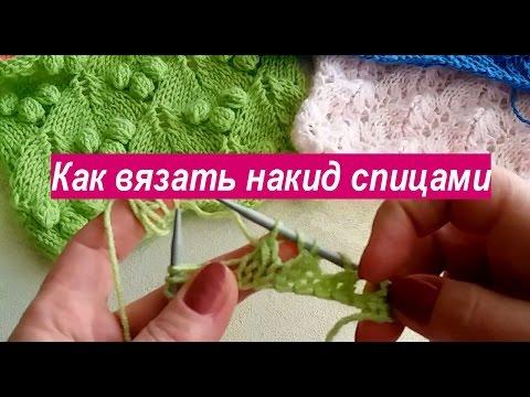 Вязание накидов спицами видео