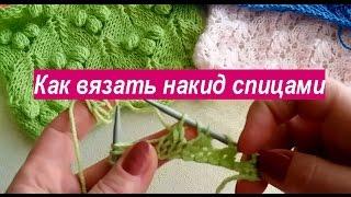 Как вязать накид спицами  -  видео урок Прямой и обратній накид