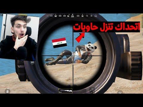 اتحداني وشوفو الرد القوي بوبجي موبايل !! دعس تيم عراقي