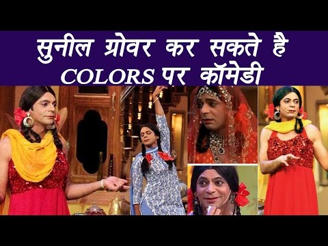 Sunil Grover might shake hands with Colours channel for new comedy show | FilmiBeat
