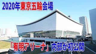五輪会場の「有明アリーナ」内部が初公開 12・9完成【日刊スポーツ】
