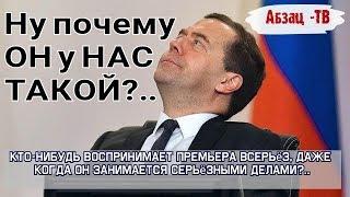 Медведева кто-нибудь воспринимает всерьёз? кто-то верит, что ему под силу реализовать нацпроекты?