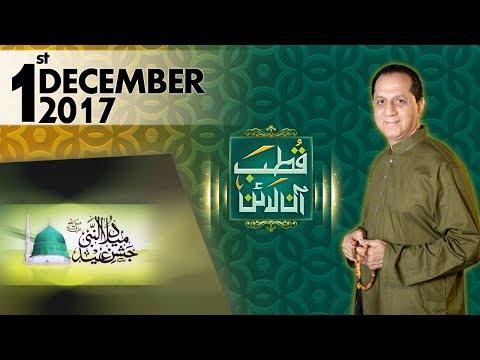 Qutb Online - SAMAA TV - Bilal Qutb - 01 Dec 2017