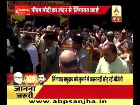 Kaun Jitega 2019- PM Narendra Modi Paid Floral Tributes At The Bust of Basaveshwara