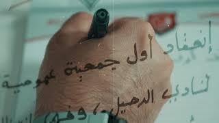 #الدحيل #قطر