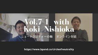 Neutrality オンライン対談 Vol  7-1 Koki Nishioka