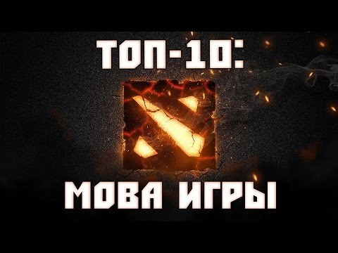 видео: ТОП-10: moba игры #1