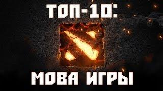 ТОП-10: MOBA игры #1
