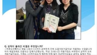 목동 토플텝스수능 페리온영어 수강후기
