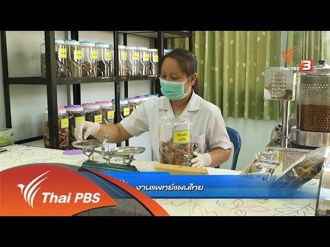 หมอข้างบ้าน : งานแพทย์แผนไทย (6 พ.ค. 59)