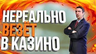 НЕРЕАЛЬНО ВЕЗЕ В КАЗИНО   DIAMOND RP AMBER