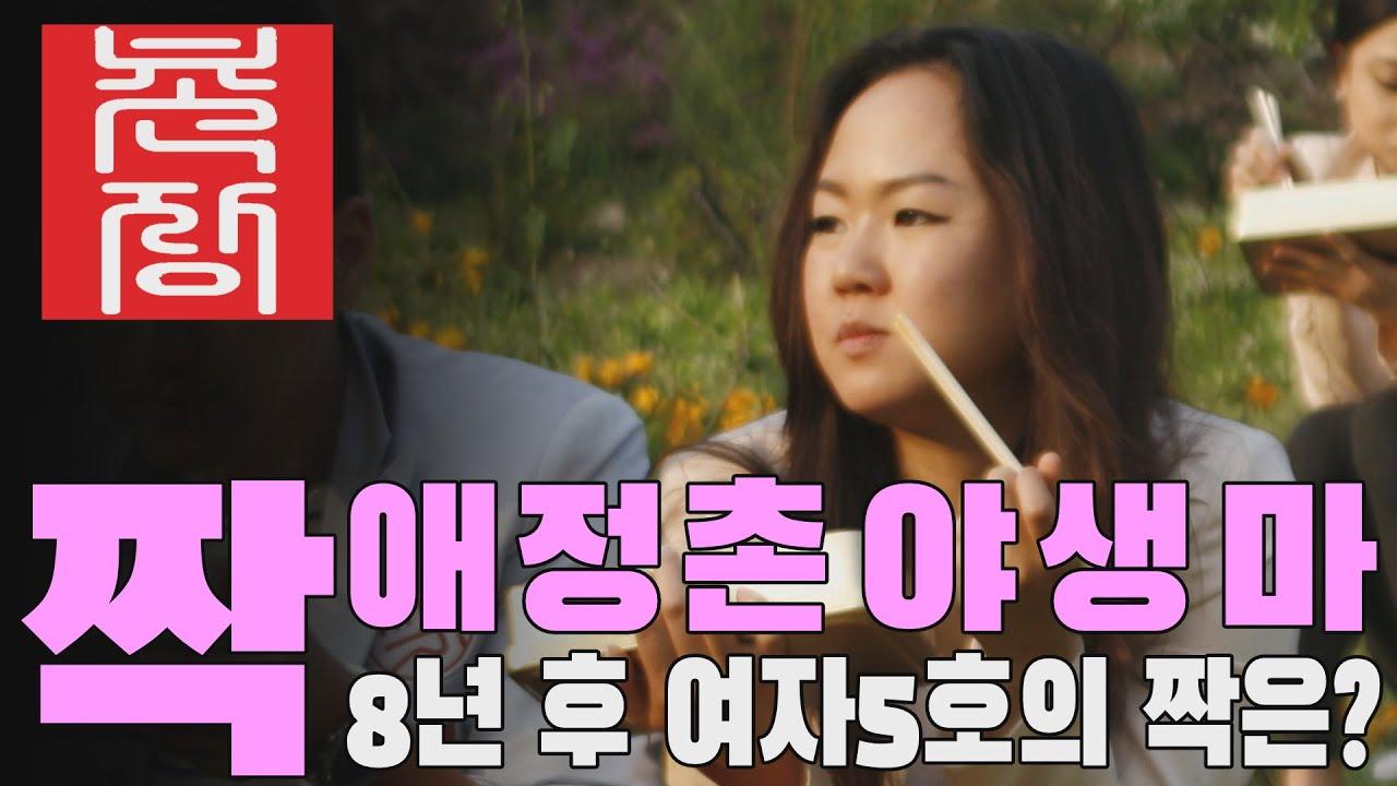 【짝 애정촌】 짝 애정촌 야생마 8년 후 여자5호의 짝은?//|| ep.29