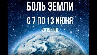 Катаклизмы за неделю с 7 по 13 июня 2019 г