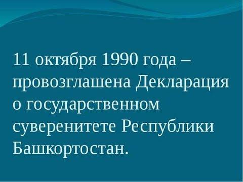 БФ УРАЛ День Республики Башкортостан