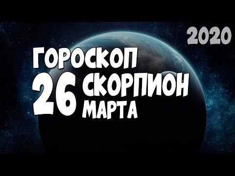 Гороскоп на сегодня и завтра 26 марта Скорпион 2020 год | 26.03.2020