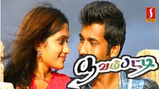 Latest Tamil Full Movie | HD Movie | Super Hit Tamil Movie | Latest Upload