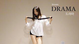 【나인뮤지스】드라마 DRAMA 거울모드 Mirrored Dance Version 띵곡_KPOP COVER_커…
