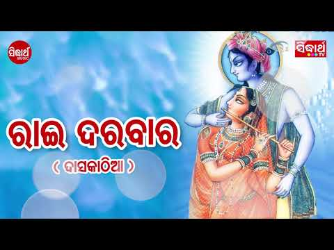 Rai Darabaara ରାଇ ଦରବାର - Dasa Kathia ଦାସକାଠିଆ | Full Audio | JE Cassette Co.