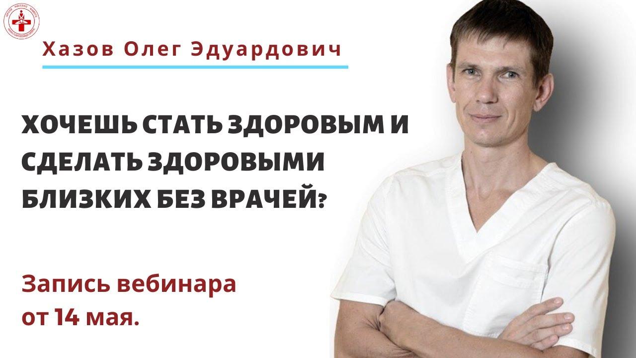 """Запись вебинара """"Хочешь стать здоровым и сделать здоровыми близких без врачей"""" от 14.05"""